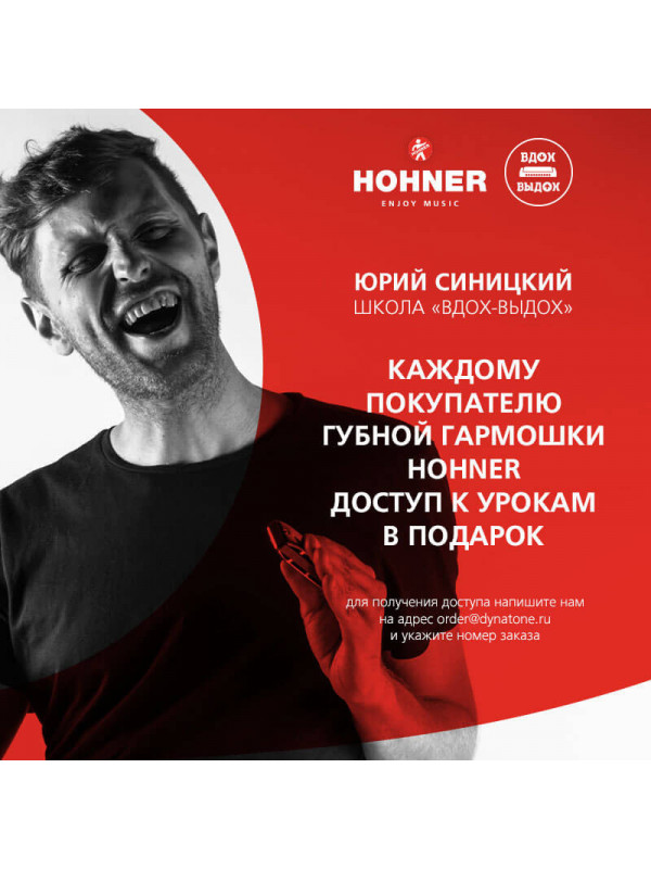 HOHNER Pro Harp 562/20 MS F - Губная гармоника диатоническая Хонер