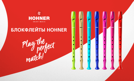 блокфлейты HOHNER для обучения