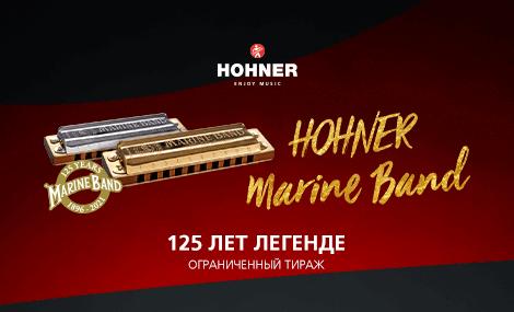 125 лет легендарной губной гармошке Marine Band